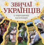 Звичаї українців у народному календарі - фото обкладинки книги