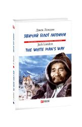 Звичай білої людини/The White Man's Way - фото обкладинки книги