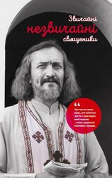 Звичайні незвичайні священики - фото обкладинки книги