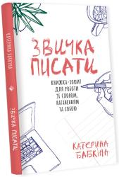 Звичка писати. Книжка-зошит для роботи зі словом, натхненням та собою - фото обкладинки книги