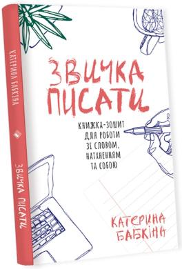 Звичка писати. Книжка-зошит для роботи зі словом, натхненням та собою - фото книги