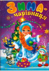 Зима-чарівниця - фото обкладинки книги