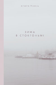 Зима в Стокгольмі - фото книги