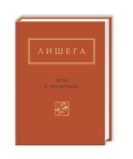 Зима в Тисмениці - фото книги