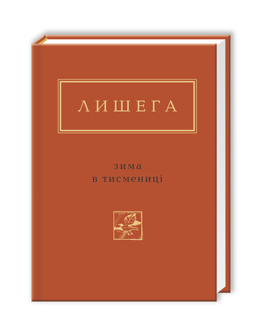 Книга Зима в Тисмениці