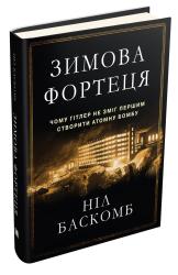 Зимова фортеця. Чому Гітлер не зміг першим створити атомну бомбу - фото обкладинки книги