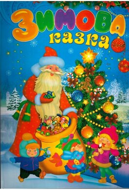 Зимова казка - фото книги