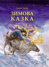 Книга Зимова казка