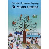 Зимова книга - фото обкладинки книги