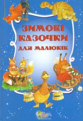 Зимові казочки для малюків - фото обкладинки книги