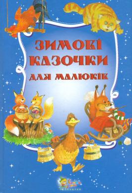 Зимові казочки для малюків - фото книги