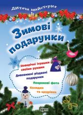 Зимові подарунки - фото обкладинки книги