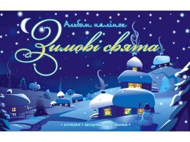 Книга Зимові свята