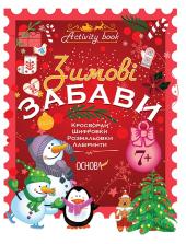 Зимові забави. 7+. Activity Book - фото обкладинки книги