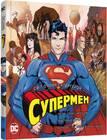 Супермен. Світ очима супергероя