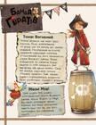 Банда Піратів. Атака піраньї. Книга 5