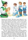 Улюблена книга дитинства. Урфін Джус і його дерев'яні солдати