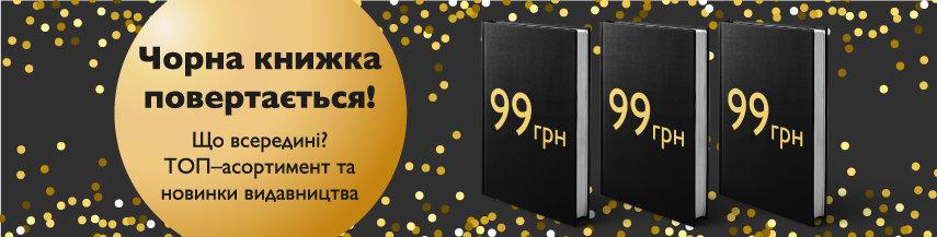 Чорна книжка за 99 грн від Наш формат