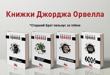 Книги Джорджа Орвела купити