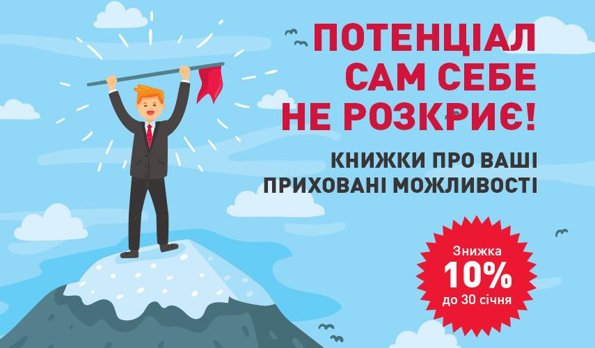 Книжки про мотивацію українською