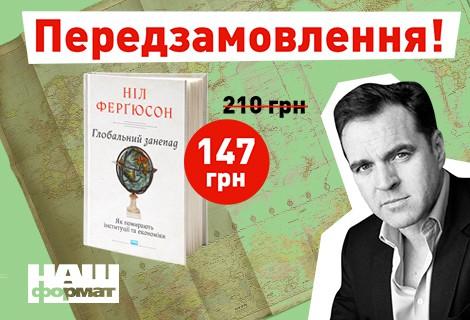 """Купити книгу """"Глобальний занепад"""" Ніла Ферґюсона у Нашому форматі"""