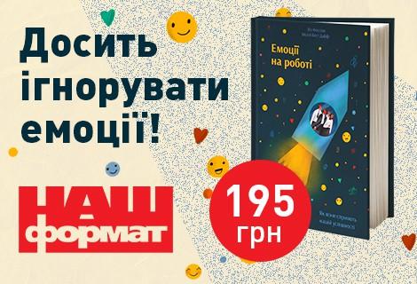 """Книга """"Емоції на роботі"""" купити"""