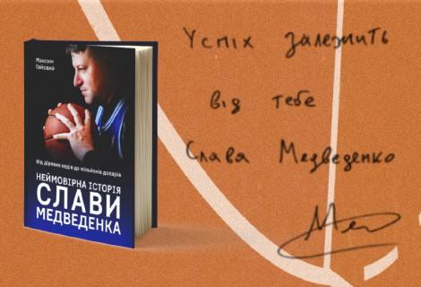 Книга про Славу Медведенка українського баскетболіста