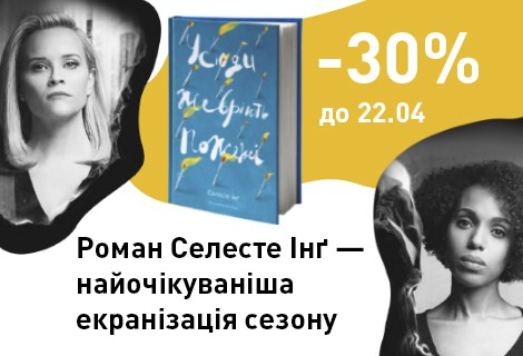 Купити книгу Селесте Інг