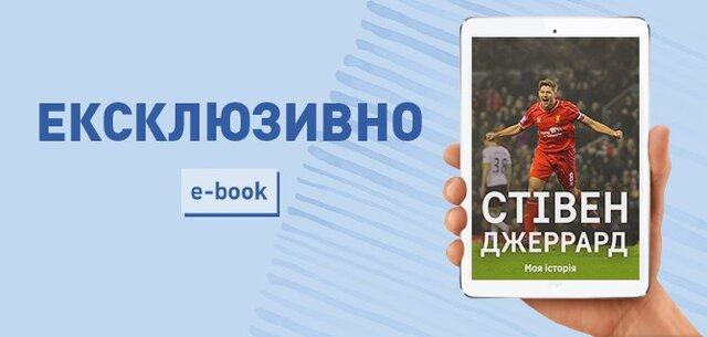 Купити і завантажити електронну книгу про футбол