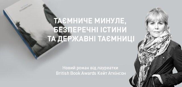 Купити книгу Кейт Аткіонсон на Наш формат