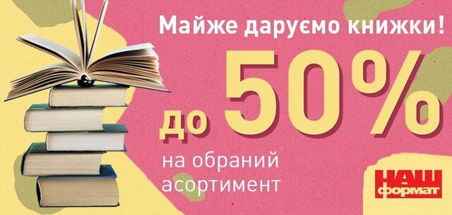Розпродаж книг у Наш формат