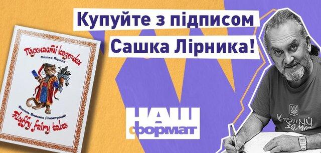 """Купити книгу """"Пухнасті казочки"""" Сашка Лірника"""