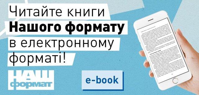 Книги Наш формат онлайн