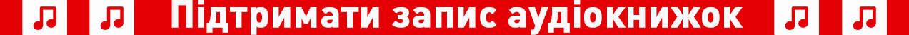 Аудіокниги українською від Наш формат