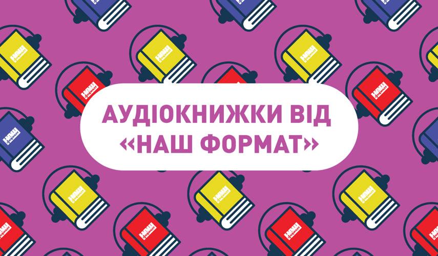 Аудіокниги українською мовою