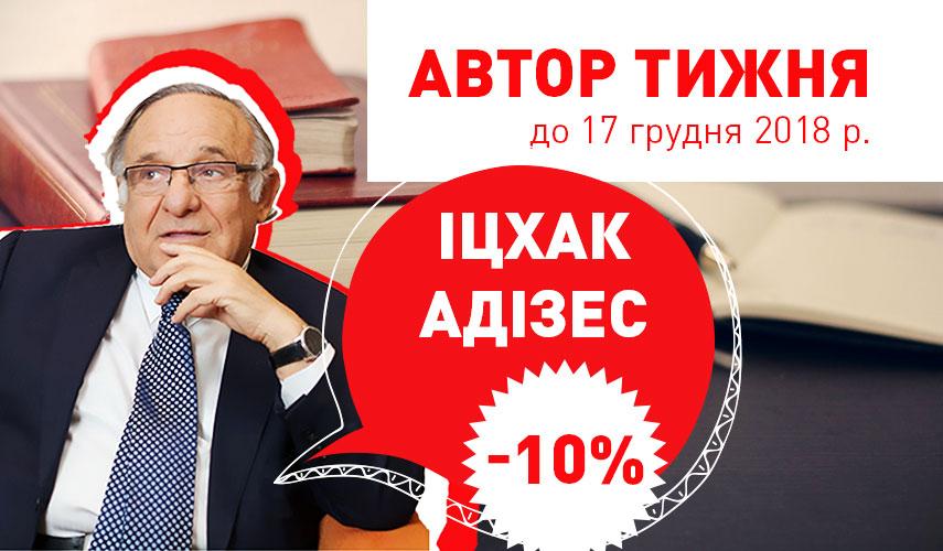 Купити книжки Адізеса українською