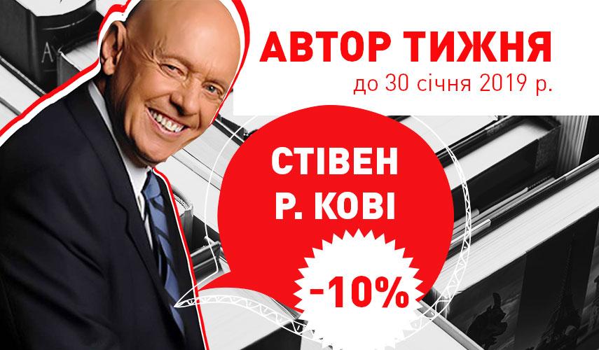 Читати книжки українською
