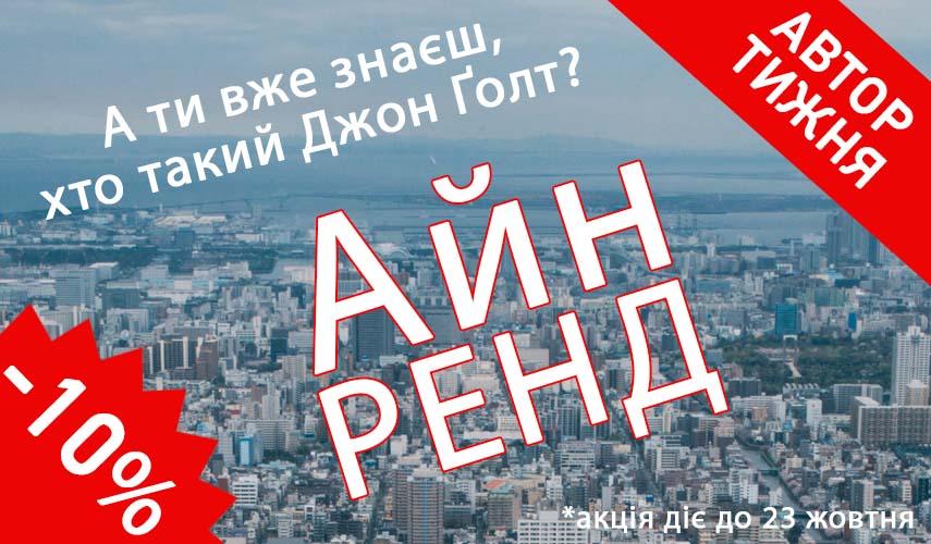 Книжки Айн Ренд українською