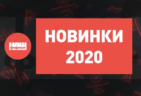 """Новинки інтернет-магазину """"Наш Формат"""""""