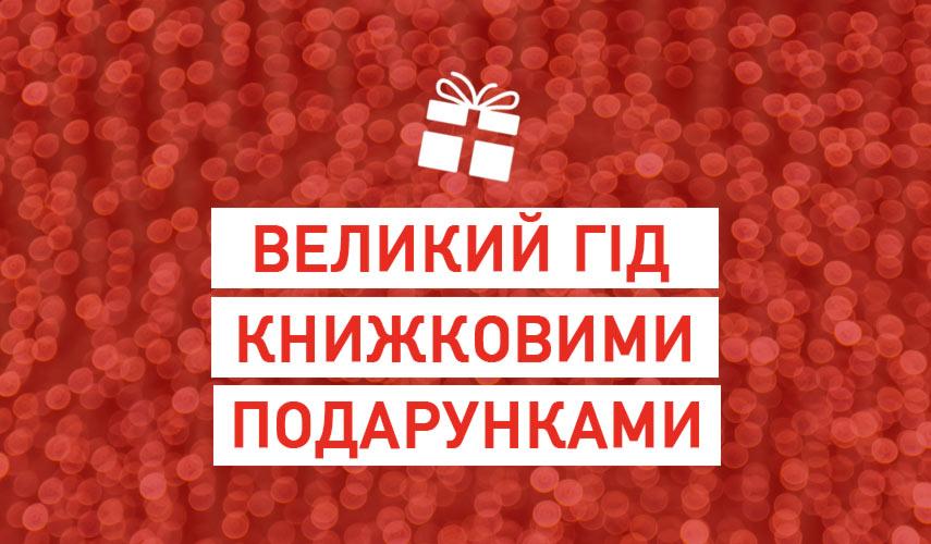 Що подарувати на свята?