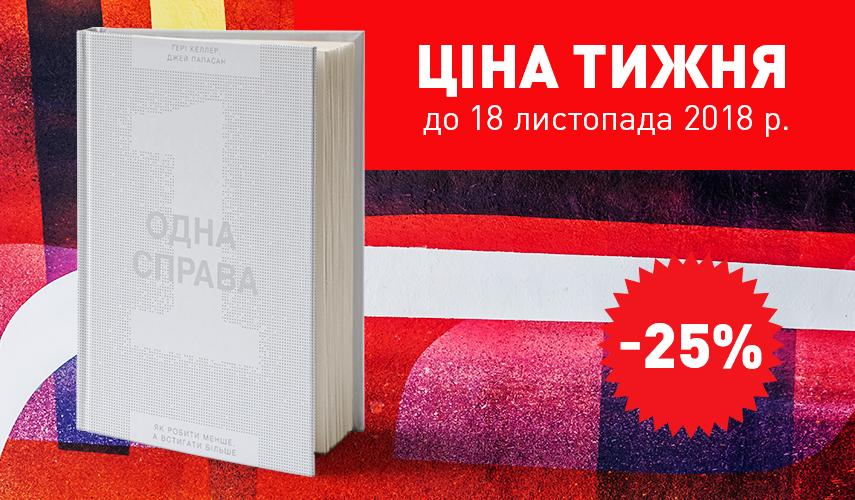 Книги з бізнес-психології українською