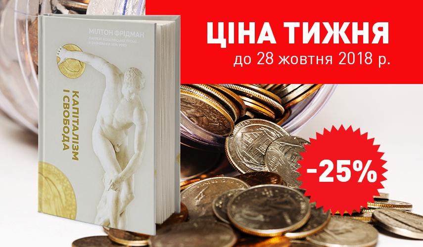 Книги з економіки українською