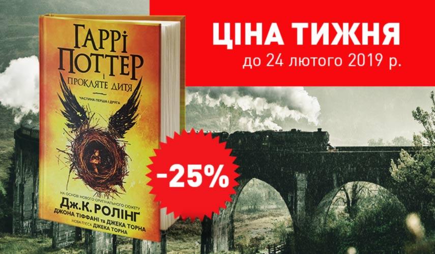 Читати гаррі поттера книжки українською