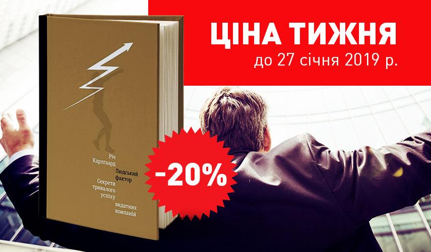 Читати книжки про бізнес українською
