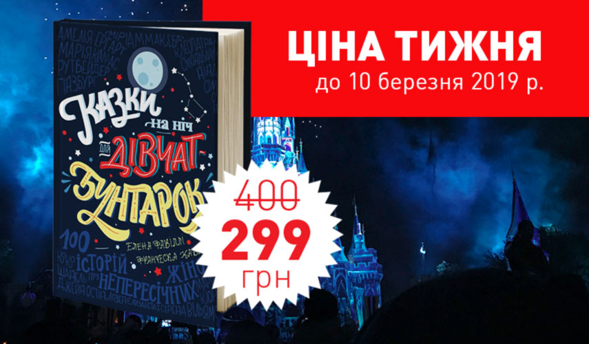 Купити книжка на ніч для дівчат бунтарок 0e539026b8ccb