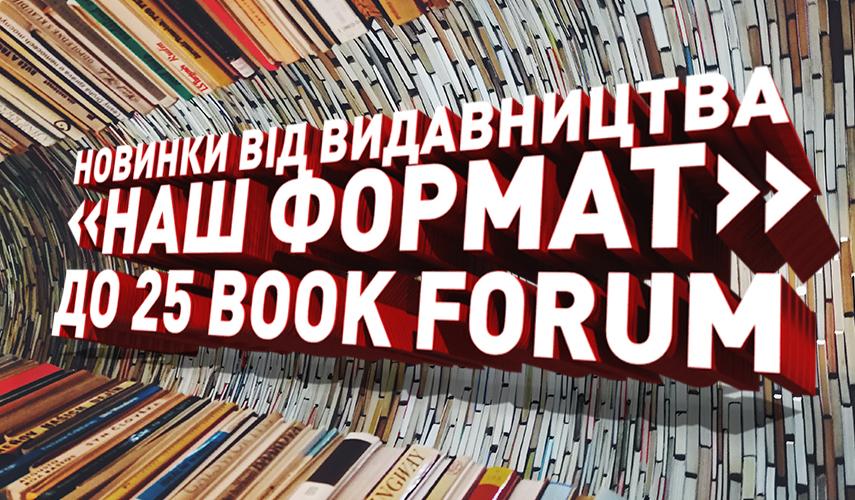 Форум видавців 2018