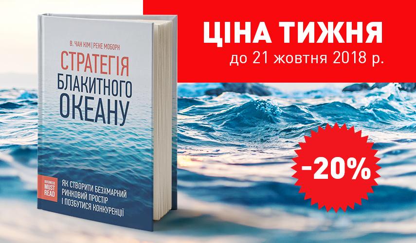 Стратегія блакитного океану українською