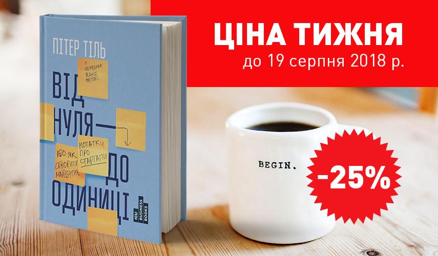 """Книжка """"Від нуля до одиниці"""" зі знижкою"""