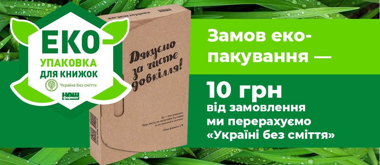 Еко-упаковка для книжок