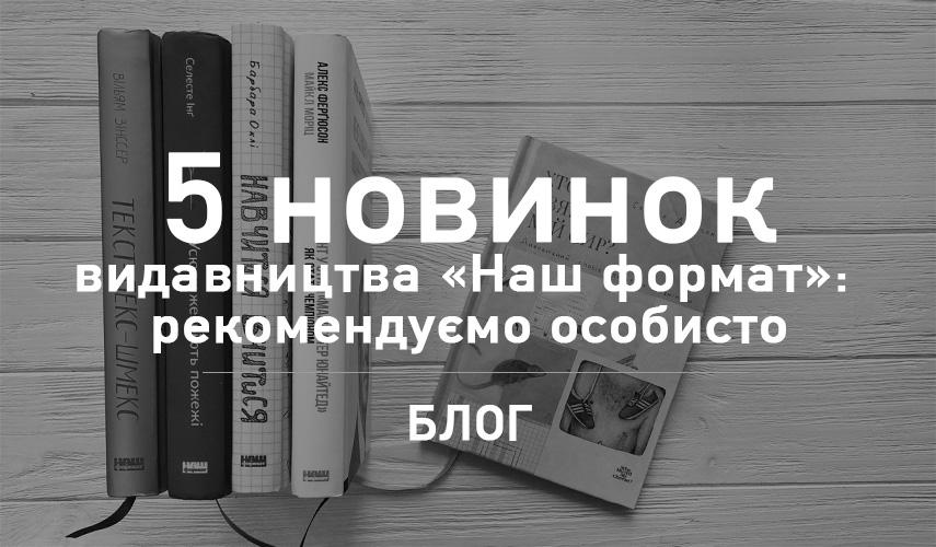 """Новинки видавництва """"Наш фомат"""""""